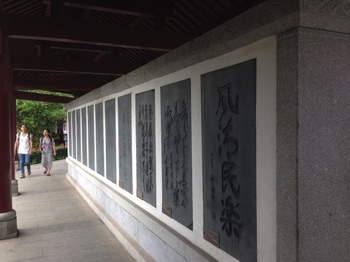 Calligraphy by the notable and famous in Yue Yang